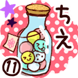 【ちえ】専用11