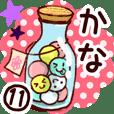 【かな】専用11