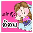 Mae Ying AOM jao ka [Name set]