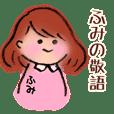 ふみ★敬語スタンプ