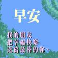 問候祝福長輩圖(會動喔)