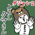 まきちゃんが使う名前スタンプダジャレ編2