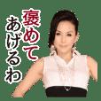 杉本彩のSキャラ敬語スタンプ