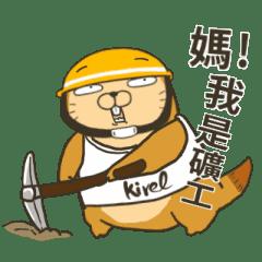祈樂專業礦機-阿肥土撥鼠日常
