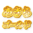 akira NAME GOLD STICKER