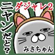 Fun Sticker misa Funnyrabbit pun2