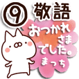 【まっち】専用9