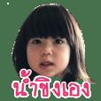 Nham Khing and Nham Cha