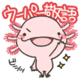 PrettyAxolotl Honorific language Sticker