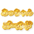 ACHAN NAME GOLD STICKER