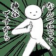 ホワイトな【かみや・神谷】