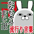 かなちゃんが使う面白名前スタンプ流行語