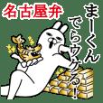 Sticker gift to ma-kun Funnyrabbitnagoya