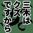 三木さん名前ナレーション