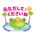 カエルのクロノスケくん[丁寧語]