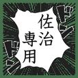 Comic style sticker used by Sazi
