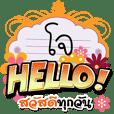 Jo Hello