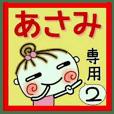 [あさみ]の便利なスタンプ!2