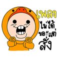 name Peang ( Ver. duck )