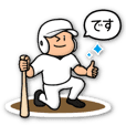 White uniform baseball sticker!