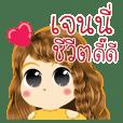 Jenny's Life Animation Sticker