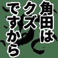 角田さん名前ナレーション