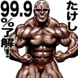 Takeshi dedicated Muscle macho sticker