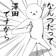 ホワイトな【澤田・さわだ】