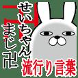 せいちゃんが使う面白名前スタンプ流行語