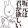 坂元さん用インパクトがあるデカ文字