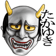 Takayuki Hannya Namae Sticker