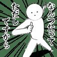 ホワイトな【ただし】