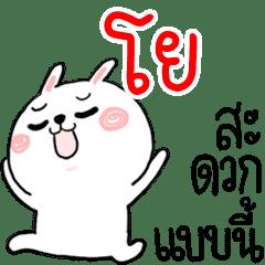 I am YO : rabbit 1