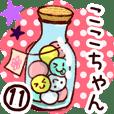 【ここちゃん】専用11