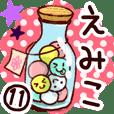 【えみこ】専用11