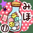 【みほ】専用11