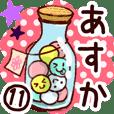 【あすか】専用11
