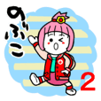 nobuko's sticker36