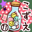 【こずえ】専用11