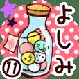 【よしみ】専用11