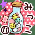 【みっこ】専用11