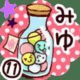 【みゆ】専用11