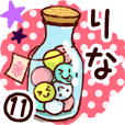 【りな】専用11