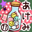 【あけみ】専用11