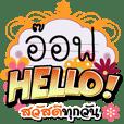 Aof Hello