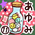 【あゆみ】専用11