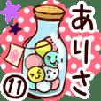 【ありさ】専用11