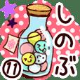 【しのぶ】専用11