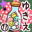 【ゆきえ】専用11