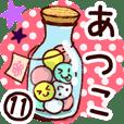 【あつこ】専用11